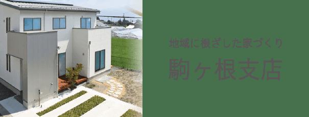 地域に根ざした家づくり 駒ヶ根支店
